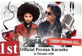 Persian Wednesdays, Martini Bliss Karaoke Show