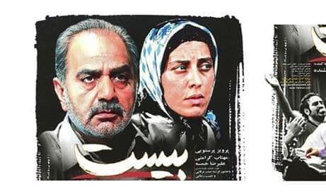 نمایش فیلم بیست اثر عبدالرضا کاهانی