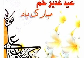 Celebration of Eid al-Ghadir Khum