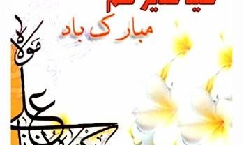 Eid Ghadir Khumm Feast in Mahdieh
