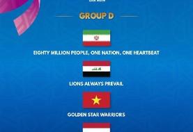 شعار ۲۴ تیم جام ملتهای آسیا مشخص شد: شعار تیم ملی ایران چیست؟ تصاویر