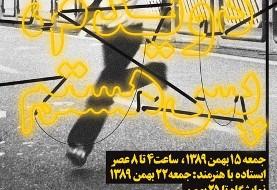نمایشگاه آثار نیما اسماعیل پور با عنوان