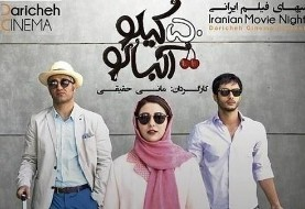 Beverly Hills Screening: ۵۰ Kilos of Cherries (۵۰ Kilo Albaloo), Best Selling Iranian Comedy