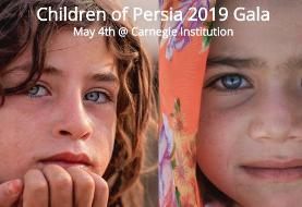 Children of Persia Annual Gala: Help Flood Victims in Iran