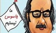 Mansour Taeed 's Play: Ma Jasoos Neesteem