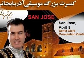 کنسرت بزرگ موسیقی آذربایجانی: رحیم شهریاری در سن حوزه