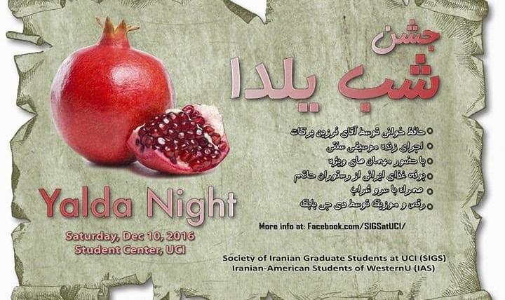 جشن شب یلدا همراه شام و موسیقی