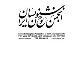 Iranian Calligraphers Association of North America - Test