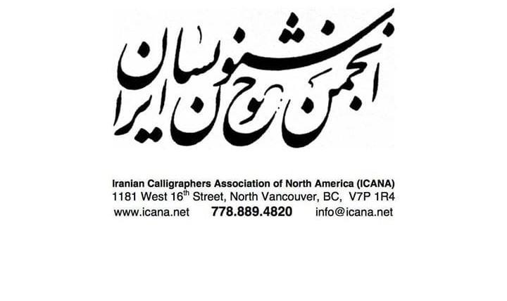 آزمون انجمن خوشنویسان ایران در امریکای شمالی