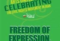 روز اتحاد هنرمندان در همبستگی با ایرانیان