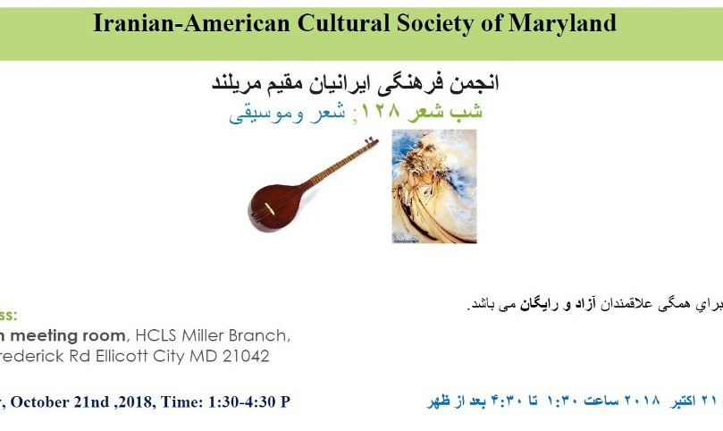 Persian Poetry and Music Night