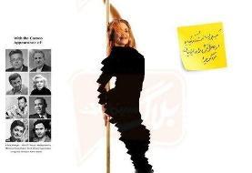 اکران خاطرات یک پورن استار در شهر کنسرت ممنوع ایران: مشهد (+فیلم)