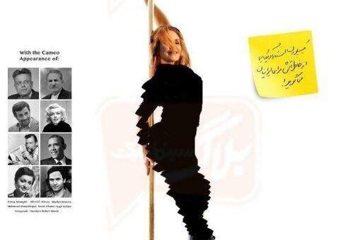 ویدئو: از اوباما تا گوگوش و احمدی نژاد: نمایش فیلم مستند ستاره ...