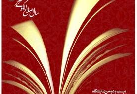 بیست و دومین نمایشگاه بین المللی کتاب تهران