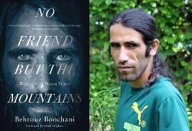 پناهجوی کرد ایرانی زندانی در جزیره مانوس برنده جایزه ادبی ۱۰۰ هزار ...