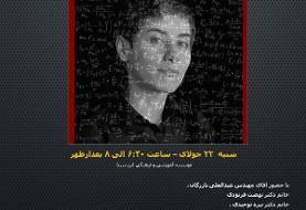 Celebrating the Honorable Life of Dr. Maryam Mirzakhani