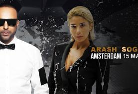 كنسرت نوروزی آرش و سوگند در أمستردام