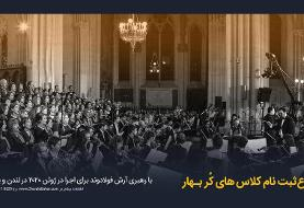 Bahar Choir Open House, Recruiting for ۲۰۱۹-۲۰۲۰: The Largest Iranian Choir in Europe