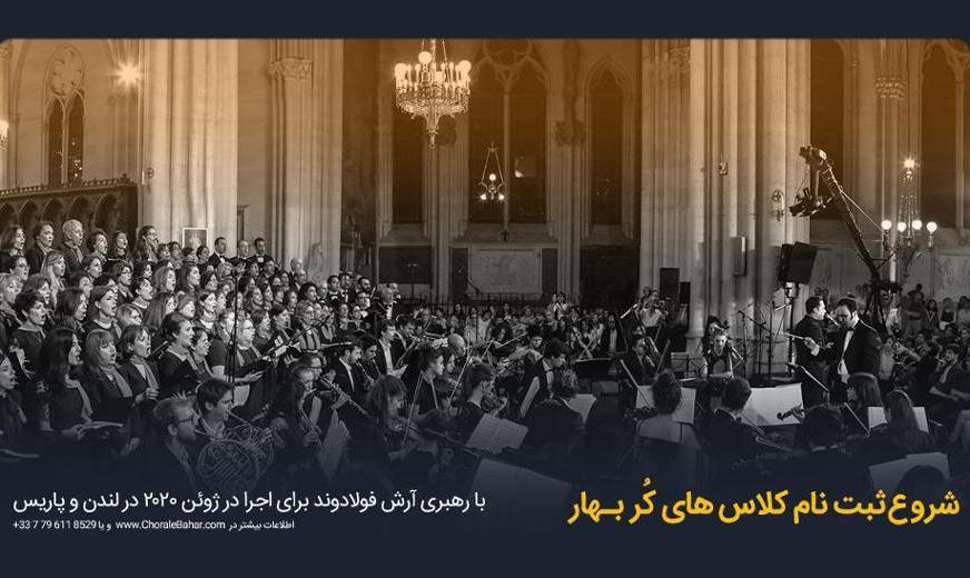 Bahar Choir Open House in Paris, Recruiting for 2019-2020