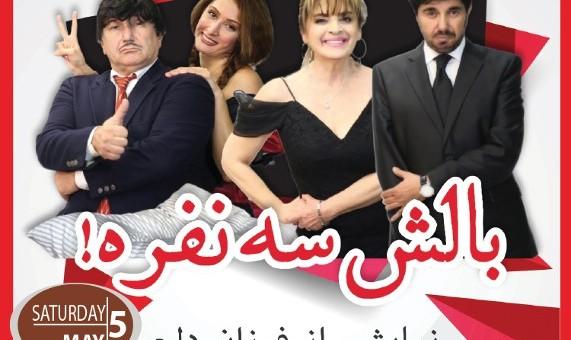 شادترین نمایش کمدی بالش ۳ نفره: فرزان دلجو و آیلین ویگن پس از ۳۰ سال در کنار سحر اخوان و علی پورتاش