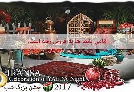 جشن شب یلدا و غذای ایرانی