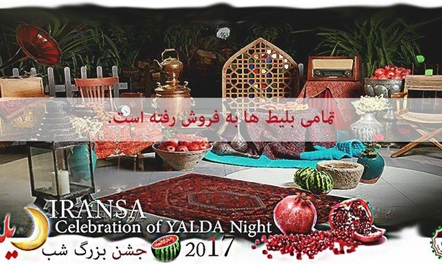 Yalda Night 2017