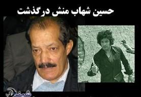 حسین شهاب بازیگر پیشکسوت به دلیل مشکلات کلیوی و نارسایی کبد درگذشت