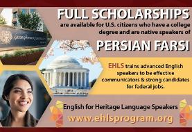 English for Heritage Language Speakers Program (EHLS): Scholarship Application for Washington, D.C.