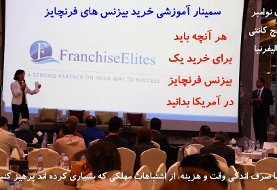Franchise Seminar in Persian, Orange County