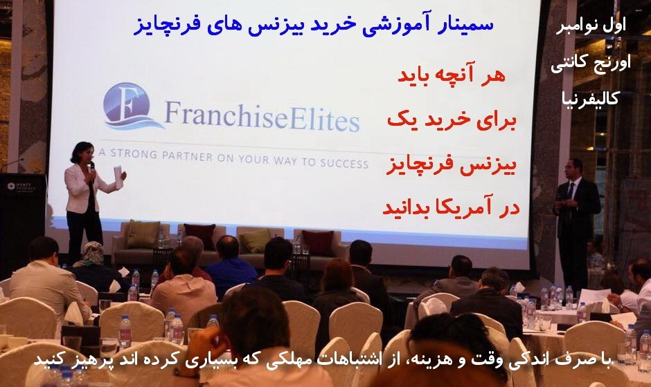 Franchise Seminar in Persian, Orange County
