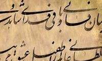 Free Persian Calligraphy Sessions