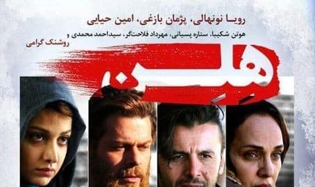 Persian Film Screening: Helen with English Subtitles