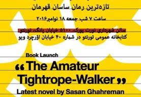 Book Launch: The Amateur Tightrope-Walker, by Sasan Ghahreman