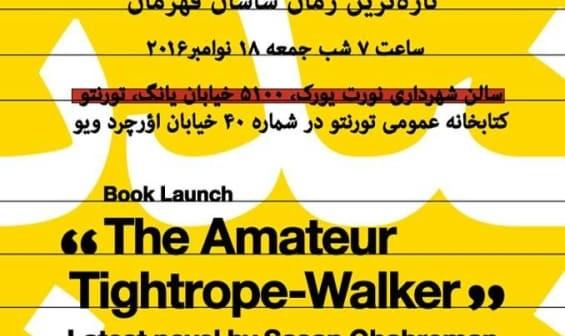 معرفی کتاب با حضور نویسنده رمان «بندباز آماتور»: تازهترین رمان ساسان قهرمان