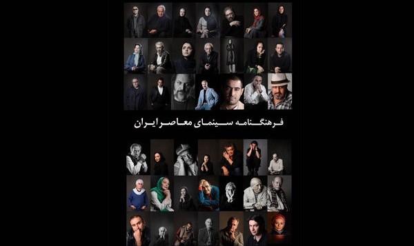 فرهنگنامه سینمای معاصر ایران: از کیارستمی تا فرهادی، از ترانه علیدوستی تا عطاران و مدیری