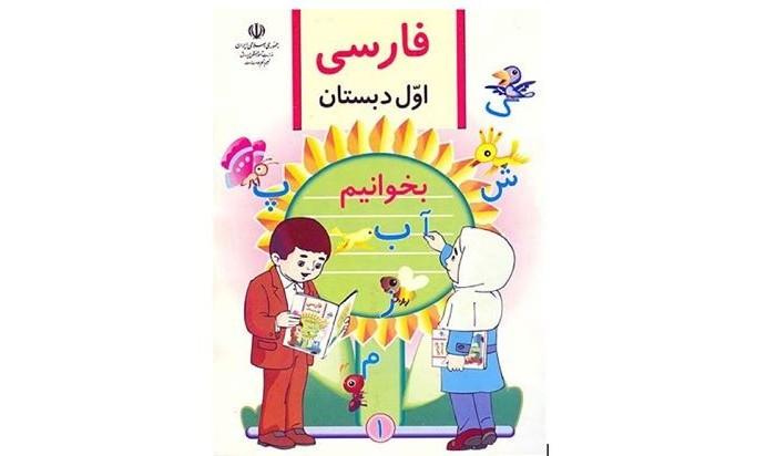 کلاس آموزش فارسی همراه با پذیرایی سبک