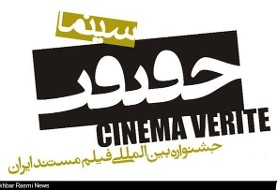 Films in Iran's