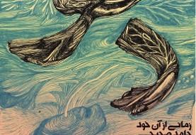 نمایشگاه آثار حامد صحیحی: زمانی از آن خود