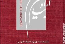 Dem Wort die Freiheit: Drei Tage persische Literatur
