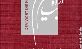 نشست ادبیات فارسی در وین