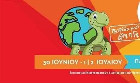 بیستمین جشنواره همبستگی با مهاجرین همراه با موسیقی و غذاهای ایرانی