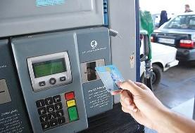 بازگشت کارت سوخت قطعی شد: ضربالاجل ۲۱ روزه برای دریافت مجدد کارت سوخت