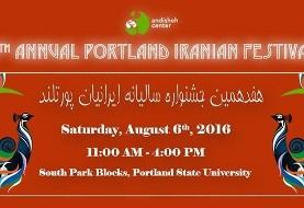 هفدهمین فستیوال ایرانیان پرتلند