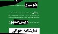 Persian Drama: Dream of the Silent