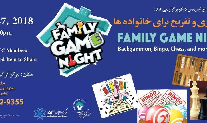 شب گردهمایی و سرگرمیهای خانوادگی