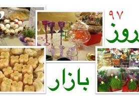 Chicago Persian School Nowruz Bazaar