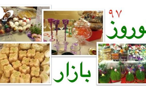 Chicago Persian School Nowruz Bazaar
