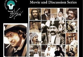 Movie and Discussion Series -