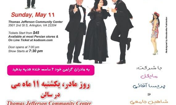 Hotel: A Comedy Musical in Persian