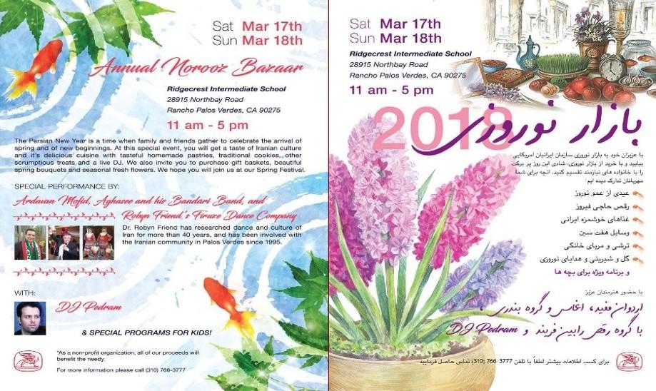 جشن و بازارچه نوروزی (سازمان ایرانیان آمریکایی)